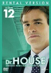 Dr.HOUSE ドクター・ハウス シーズン3 Vol.12