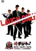 侍チュート!THE DVD コント×コント×コント