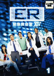 ER緊急救命室XIV <フォーティーン>
