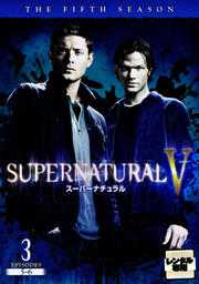 スーパーナチュラル <フィフス・シーズン> 3