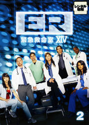 ER緊急救命室XIV <フォーティーン> 2