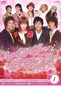 レインボーロマンス 〜ソウル青春白書〜 Vol.1