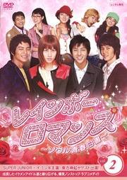 レインボーロマンス 〜ソウル青春白書〜 Vol.2