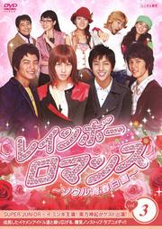 レインボーロマンス 〜ソウル青春白書〜 Vol.3