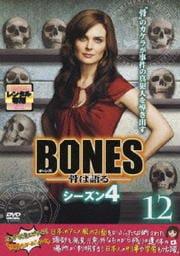BONES -骨は語る- シーズン4 12
