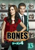 BONES -骨は語る- シーズン4 13