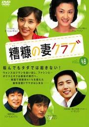 糟糠(そうこう)の妻クラブ Vol.48