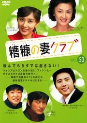 糟糠(そうこう)の妻クラブ Vol.50