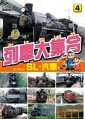 列車大集合 4 SL・汽車