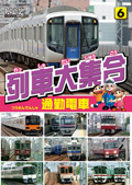 列車大集合 6 通勤列車