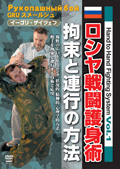 Hand to Hand Fighting System ロシヤ戦闘護身術 Vol.1 拘束と連行の方法