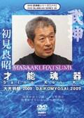 初見良昭 大光明祭 2009