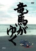 竜馬がゆく(1982年版) 第三巻