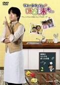 リュ・シウォンの味対味Plus 〜リュ・シウォンのおいしいプロポーズ〜 2 韓国のキムチを使った料理