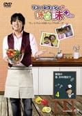 リュ・シウォンの味対味Plus 〜リュ・シウォンのおいしいプロポーズ〜 4 韓国の春、秋料理紀行