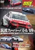 REV SPEED DVD 筑波スーパーバトル '09
