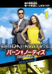 バーン・ノーティス 元スパイの逆襲 SEASON 2 vol.1