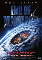 エンド・オブ・トゥモロー EPISODE1:地球は警告する
