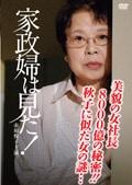 家政婦は見た! 美貌の女社長 8000億円の秘密!!秋子に似た女の謎…