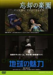 SHORT FILMS 忘却の楽園/地球の魅力