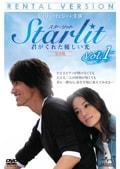 Starlit〜君がくれた優しい光【完全版】セット