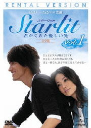 Starlit〜君がくれた優しい光【完全版】 Vol.1