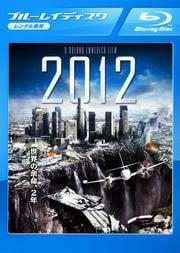 【Blu-ray】2012