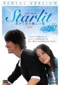 Starlit〜君がくれた優しい光【完全版】 Vol.3