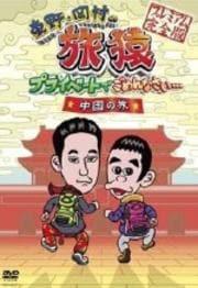 東野・岡村の旅猿 プライベートでごめんなさい… 中国の旅 プレミアム完全版