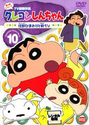 クレヨンしんちゃん TV版傑作選 第4期シリーズ 10