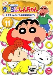クレヨンしんちゃん TV版傑作選 第4期シリーズ 11