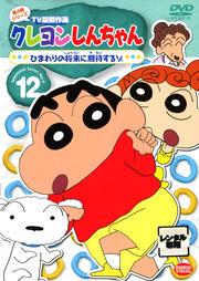 クレヨンしんちゃん TV版傑作選 第4期シリーズ 12
