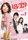 18・29 〜妻が突然18才!? Vol.3