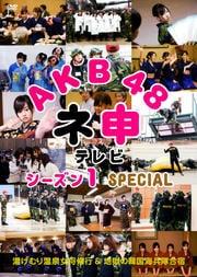 AKB48 ネ申テレビ シーズン1 SPECIAL 〜湯けむり温泉女将修行 and 地獄の韓国海兵隊合宿〜