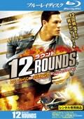 【Blu-ray】12ラウンド