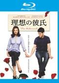 【Blu-ray】理想の彼氏