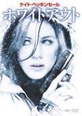 ホワイトアウト (2009)