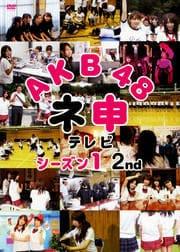 AKB48 ネ申テレビ シーズン1 2nd