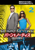 バーン・ノーティス 元スパイの逆襲 SEASON 2 vol.2