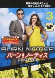 バーン・ノーティス 元スパイの逆襲 SEASON 2 vol.3