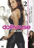 ドールハウス vol.2