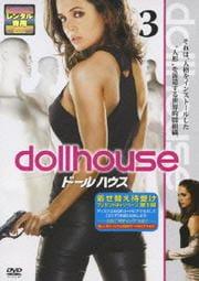 ドールハウス vol.3