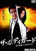 ザ・ボディガード (2010)