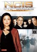 NCIS ネイビー犯罪捜査班 シーズン2 vol.8