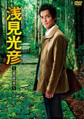 浅見光彦〜最終章〜 Vol.1