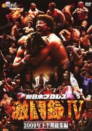 新日本プロレス 激闘録 IV 〜 2009年下半期総集編 〜