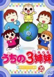うちの3姉妹 20 「まんまー!チーちゃん」編