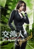 交渉人スペシャル 〜THE NEGOTIATOR〜