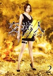 交渉人 〜THE NEGOTIATOR〜II 2