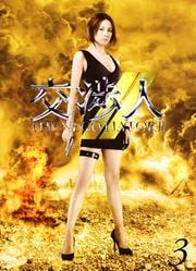 交渉人 〜THE NEGOTIATOR〜II 3
